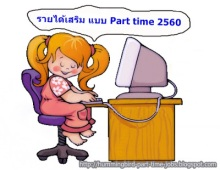 get-part-time-2560